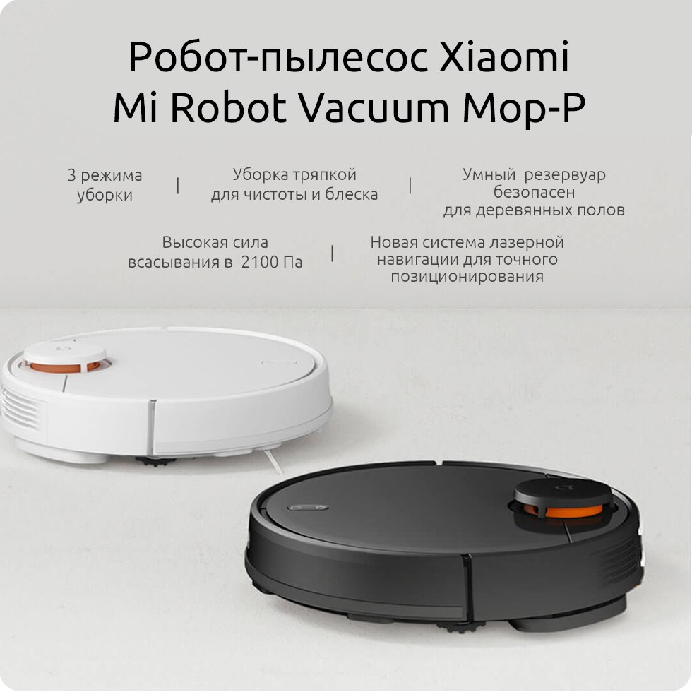 mi_vacuum_mop_p.jpg
