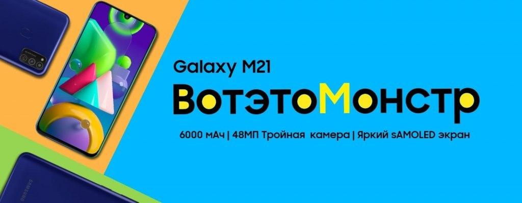 ru-feature-galaxy-m21-m215-232695149.jpg