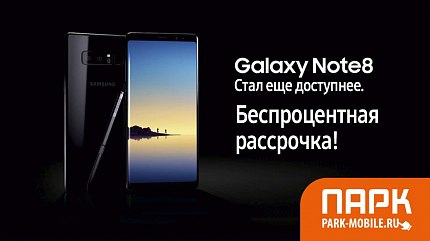 Samsung Galaxy Note 8 стал еще доступнее!